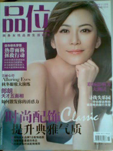 Ảnh Tạp Chí Về Faye Yu 0000129022_xrvbjpqno4