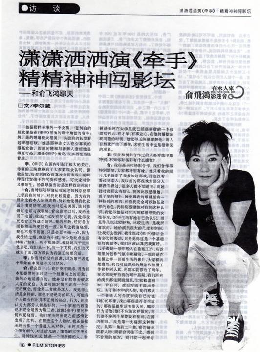 Ảnh Tạp Chí Về Faye Yu 11lh6w2-1
