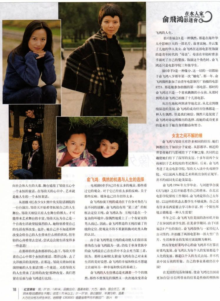 Ảnh Tạp Chí Về Faye Yu 12NJxg-1