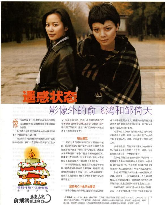 Ảnh Tạp Chí Về Faye Yu 12uA0X-1