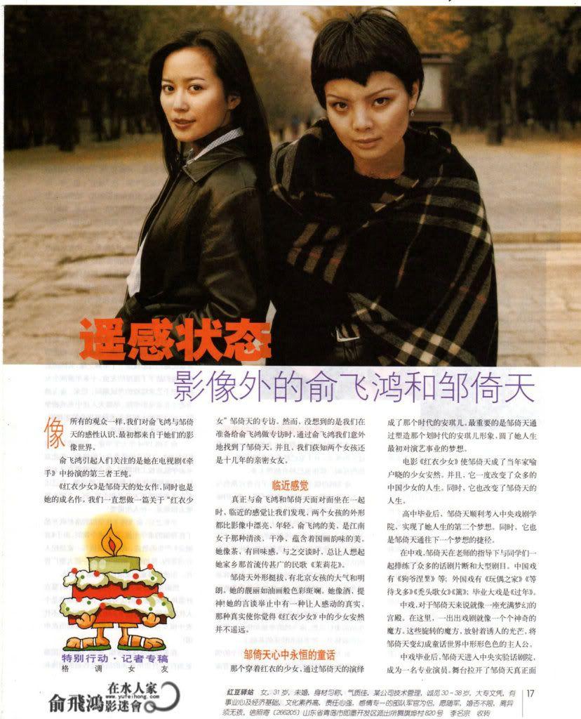 Ảnh Tạp Chí Về Faye Yu 12uA0X