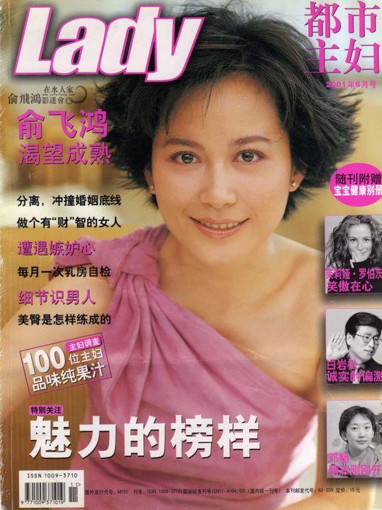 Ảnh Tạp Chí Về Faye Yu 13zmyb5