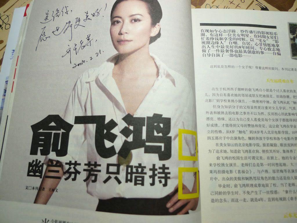Ảnh Tạp Chí Về Faye Yu 14d3ntj