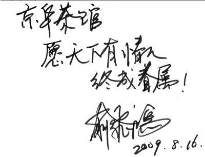 Chữ Ký Của Yu Tỉ 20720566