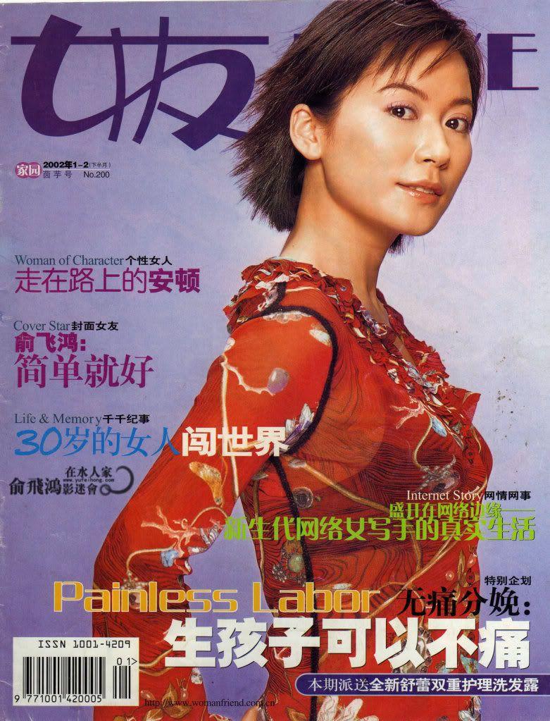 Ảnh Tạp Chí Về Faye Yu 20hna0m