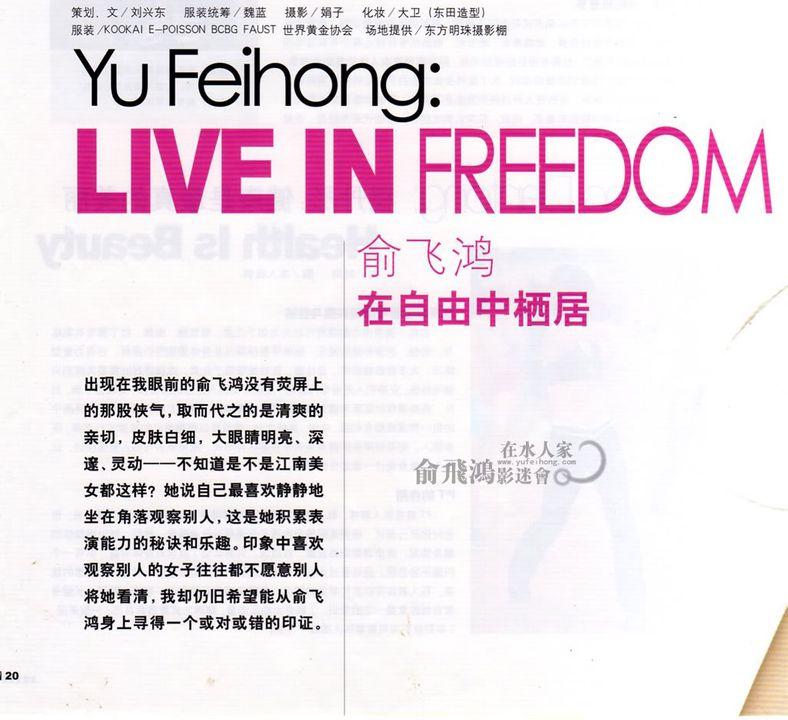 Ảnh Tạp Chí Về Faye Yu 2mvir0he