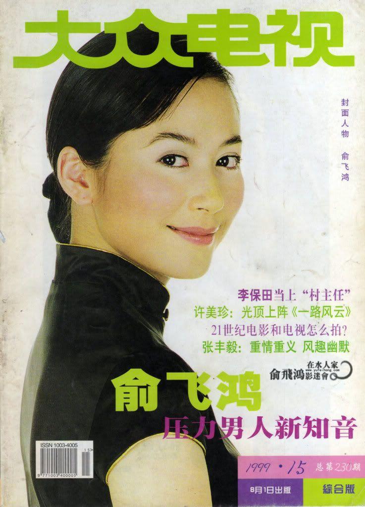 Ảnh Tạp Chí Về Faye Yu 2s9pvna-1