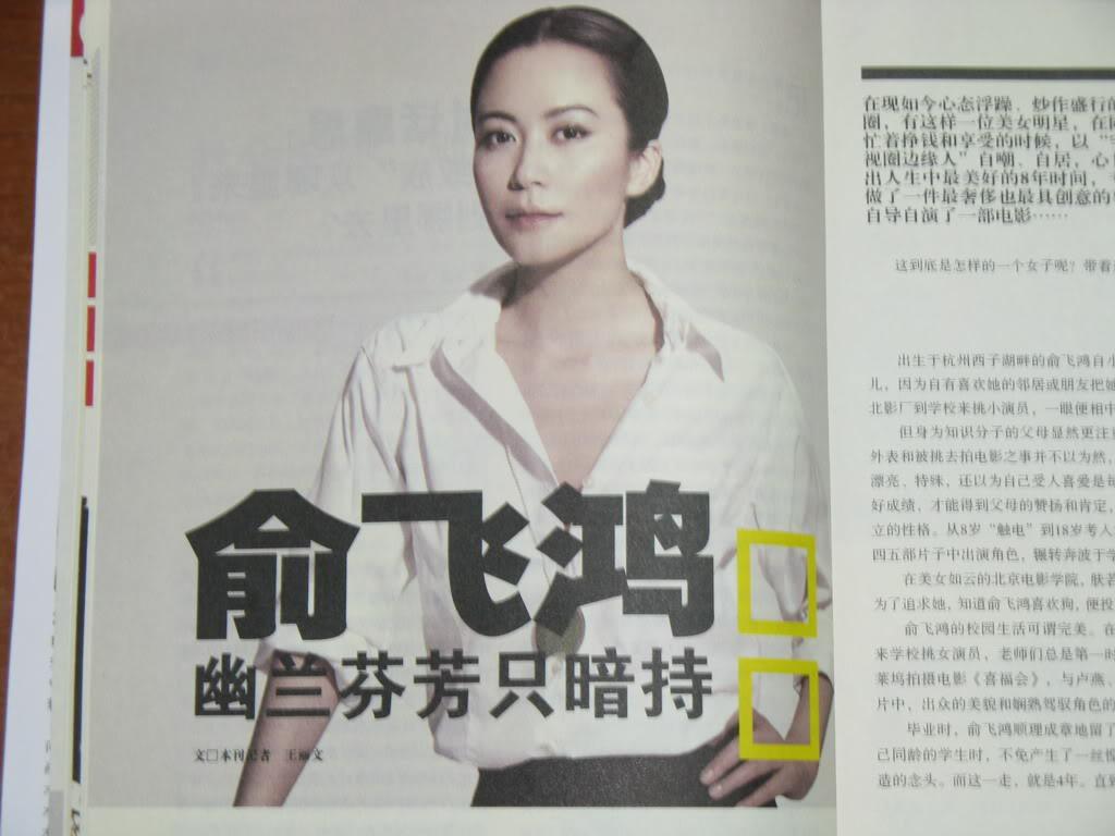 Ảnh Tạp Chí Về Faye Yu 3