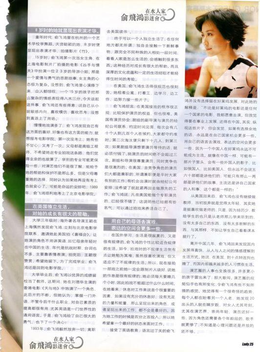 Ảnh Tạp Chí Về Faye Yu 3128l14