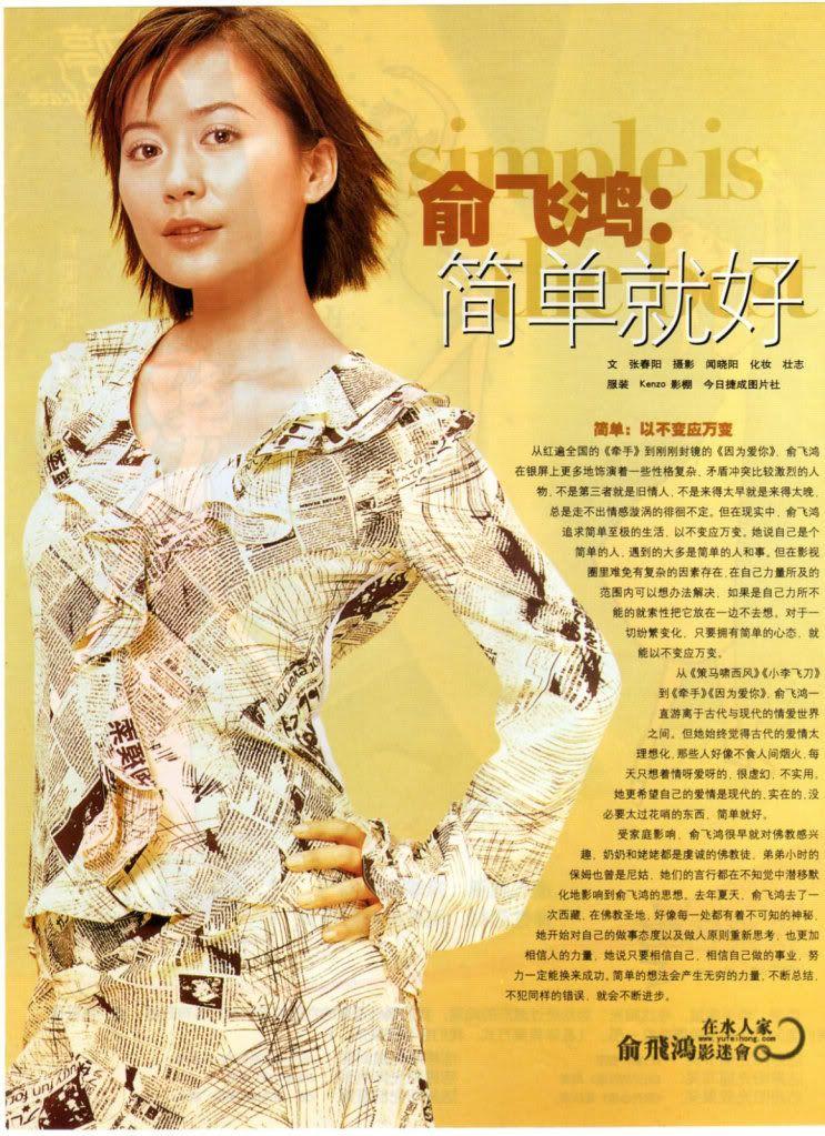 Ảnh Tạp Chí Về Faye Yu 33er68k