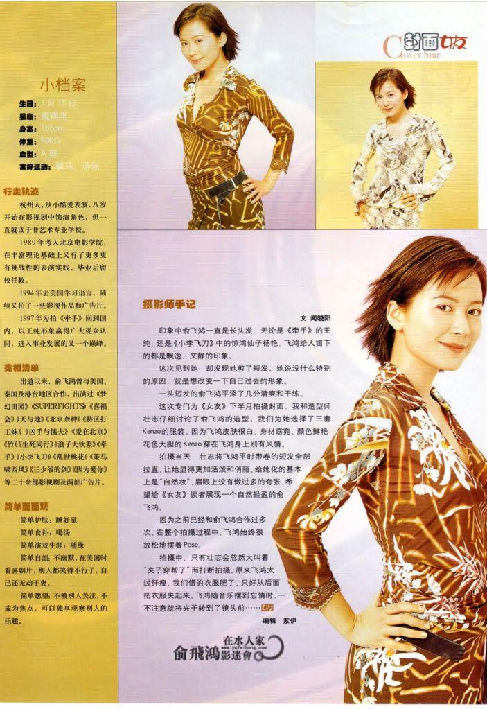 Ảnh Tạp Chí Về Faye Yu 34phmo6