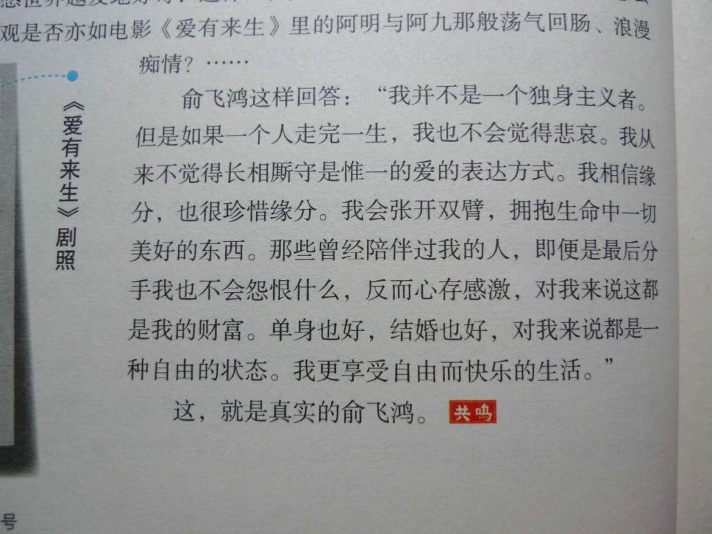 Ảnh Tạp Chí Về Faye Yu 4qmqg5