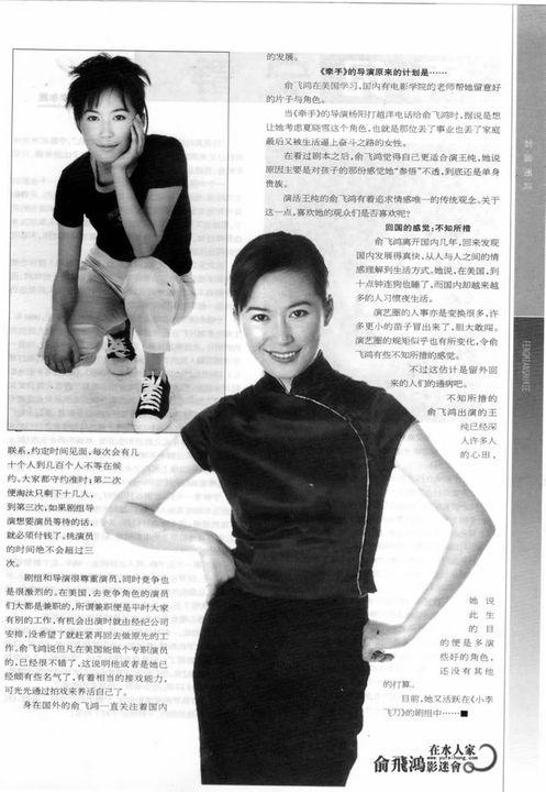 Ảnh Tạp Chí Về Faye Yu 4tx26s