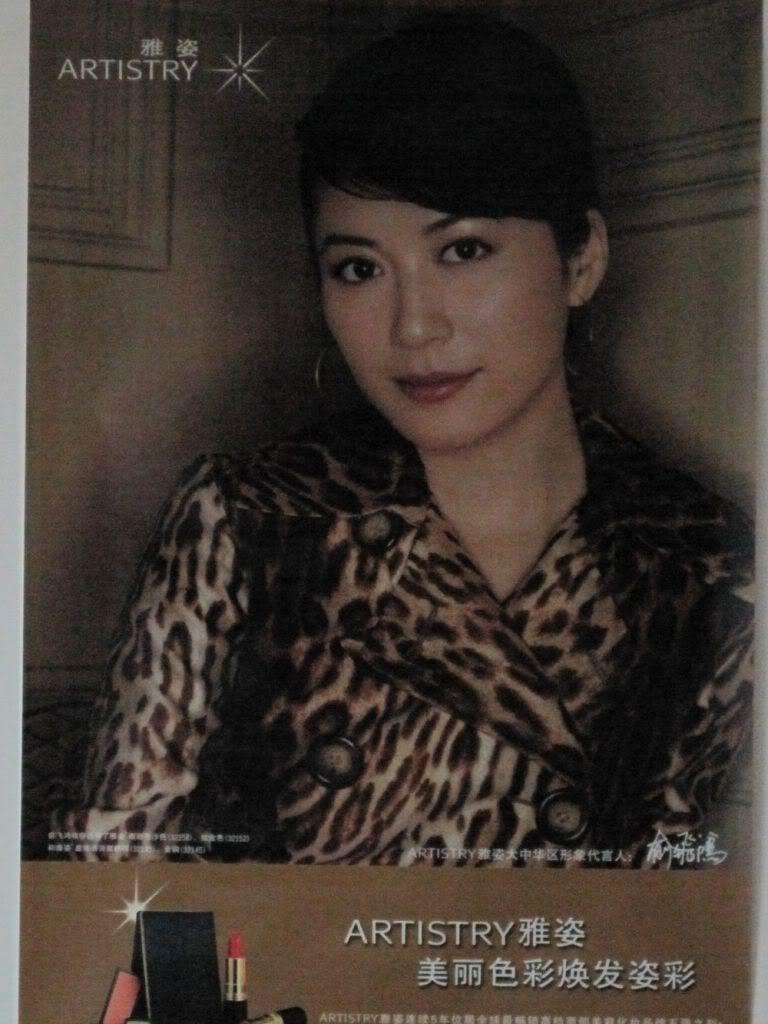 Ảnh Tạp Chí Về Faye Yu 56475687