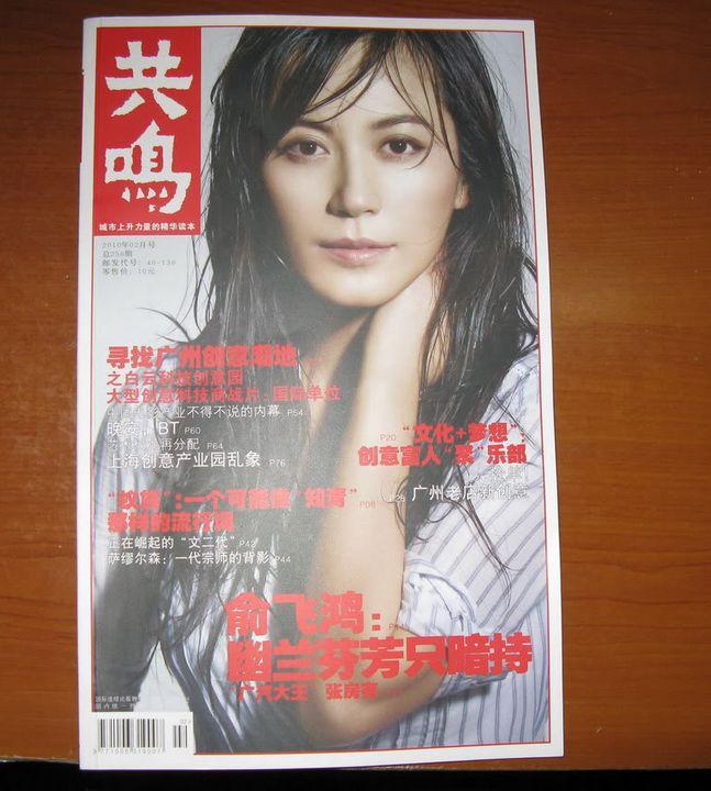Ảnh Tạp Chí Về Faye Yu 87141d67