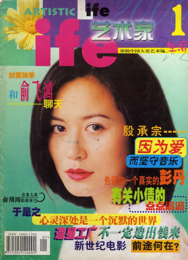 Ảnh Tạp Chí Về Faye Yu 9cvI6-1