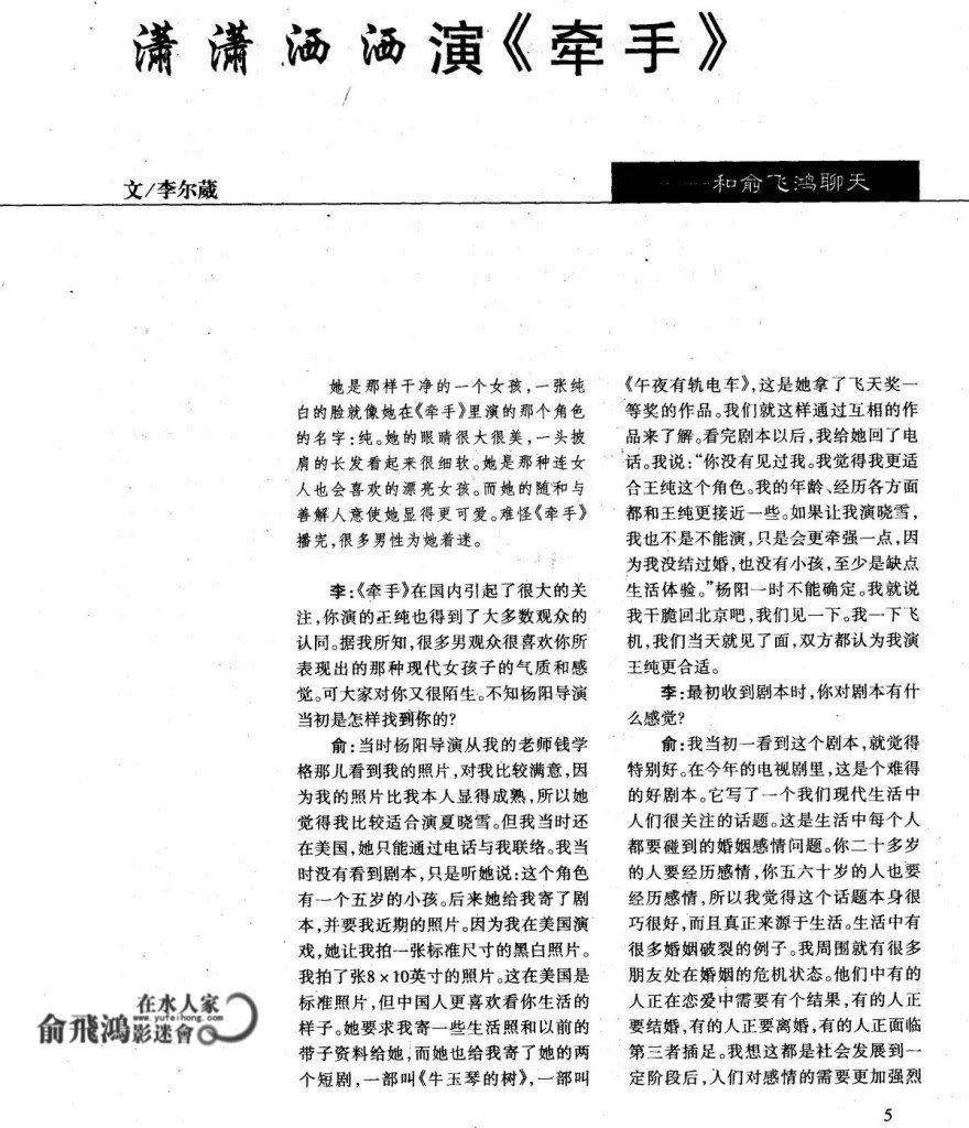 Ảnh Tạp Chí Về Faye Yu NonKa