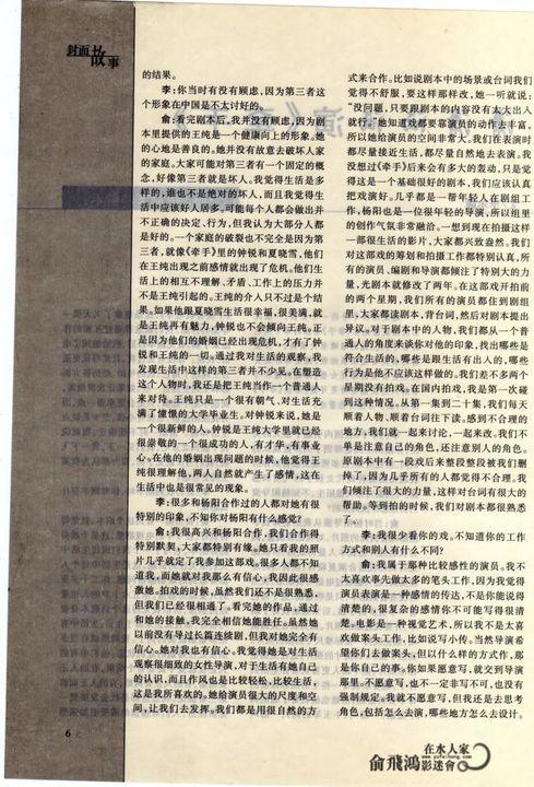 Ảnh Tạp Chí Về Faye Yu PwYyQ