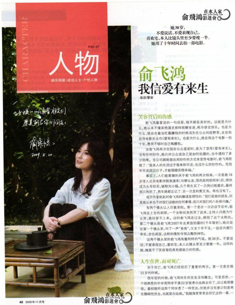 Ảnh Tạp Chí Về Faye Yu TgtfI