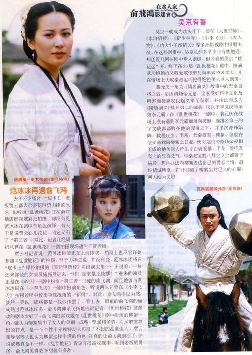 Ảnh Tạp Chí Về Faye Yu XXBmm