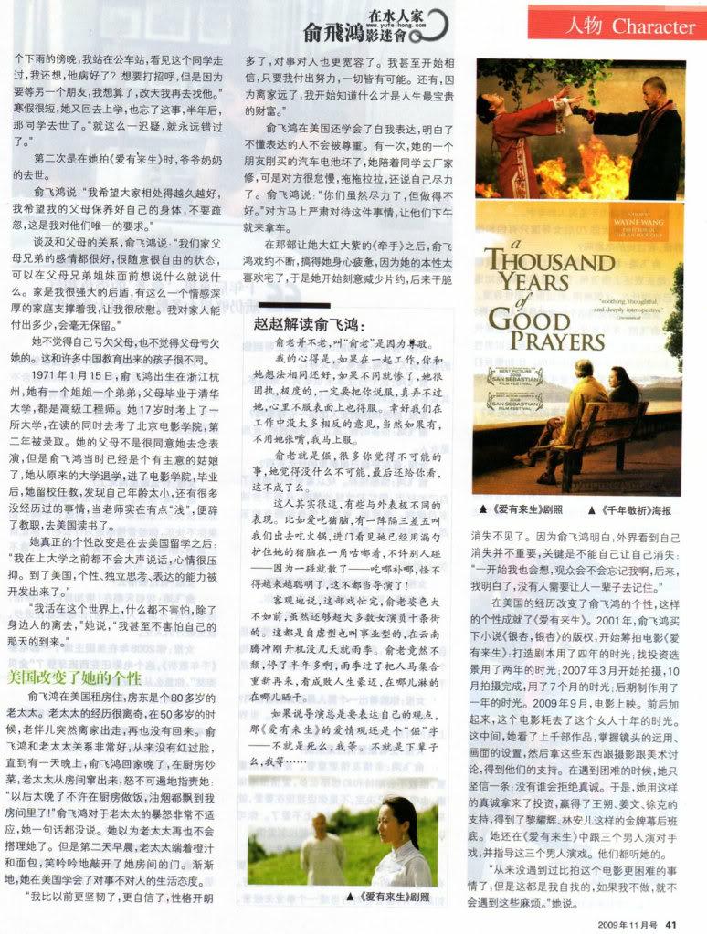 Ảnh Tạp Chí Về Faye Yu AAdfD