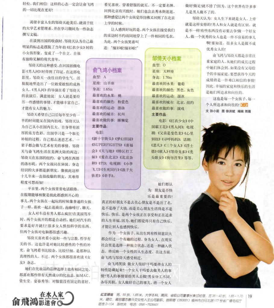 Ảnh Tạp Chí Về Faye Yu AHAdd