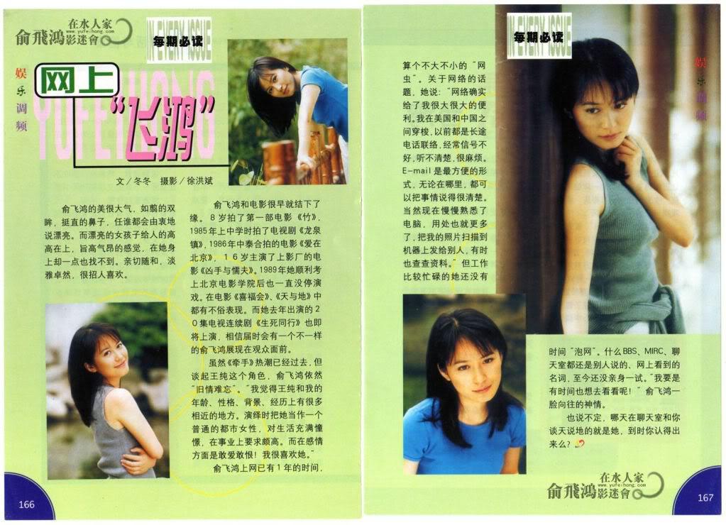 Ảnh Tạp Chí Về Faye Yu Bhgffdg