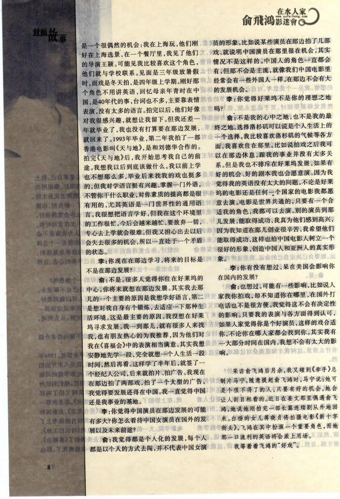 Ảnh Tạp Chí Về Faye Yu Gk93K