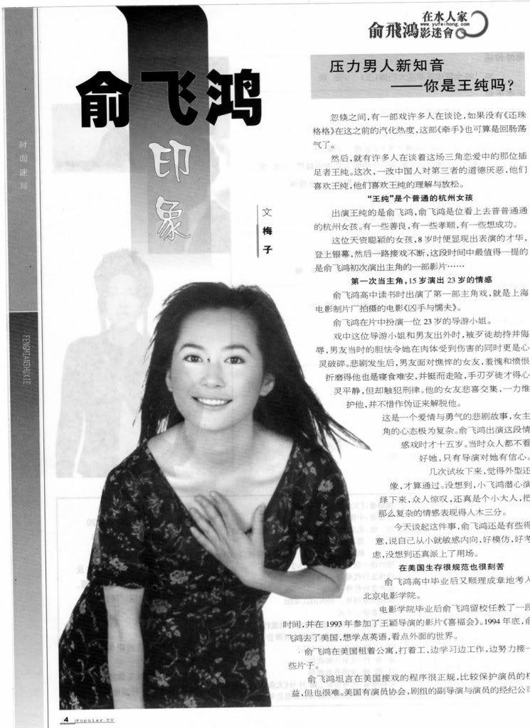 Ảnh Tạp Chí Về Faye Yu Ipa4aa