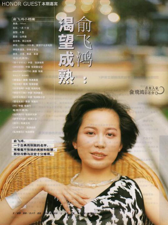 Ảnh Tạp Chí Về Faye Yu Nfryo6