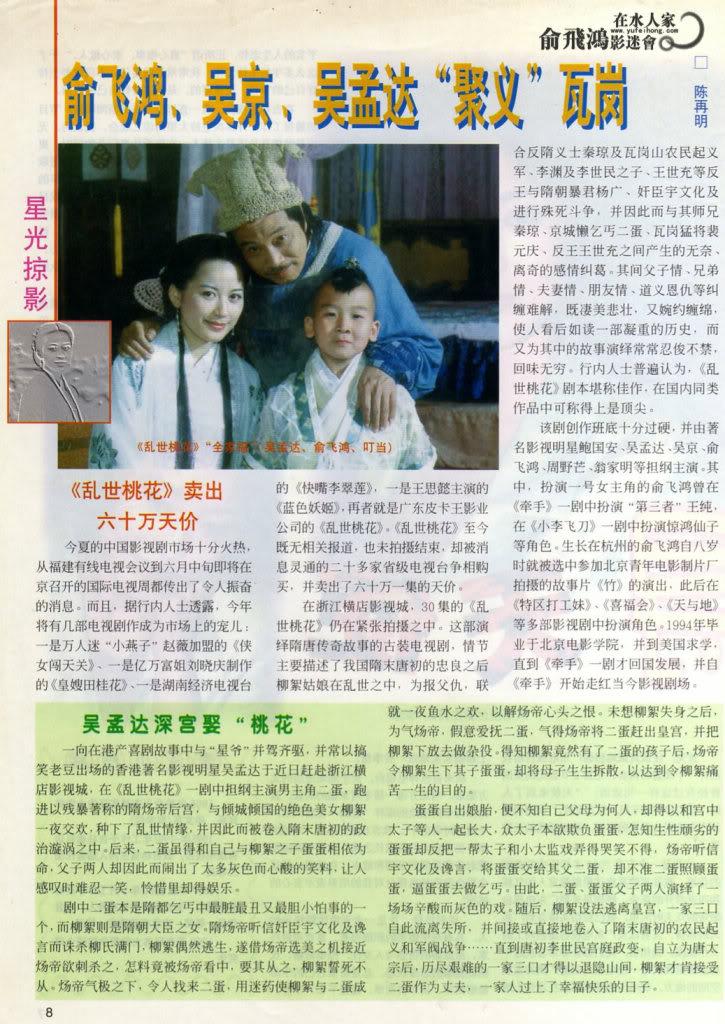 Ảnh Tạp Chí Về Faye Yu PjAug