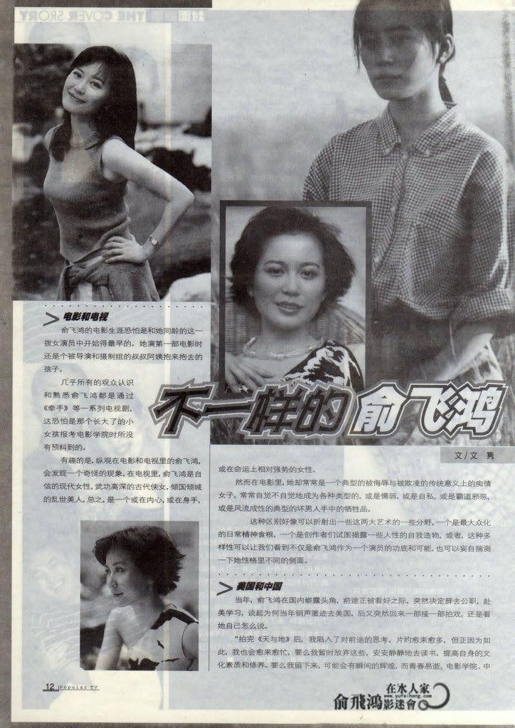 Ảnh Tạp Chí Về Faye Yu QURHY