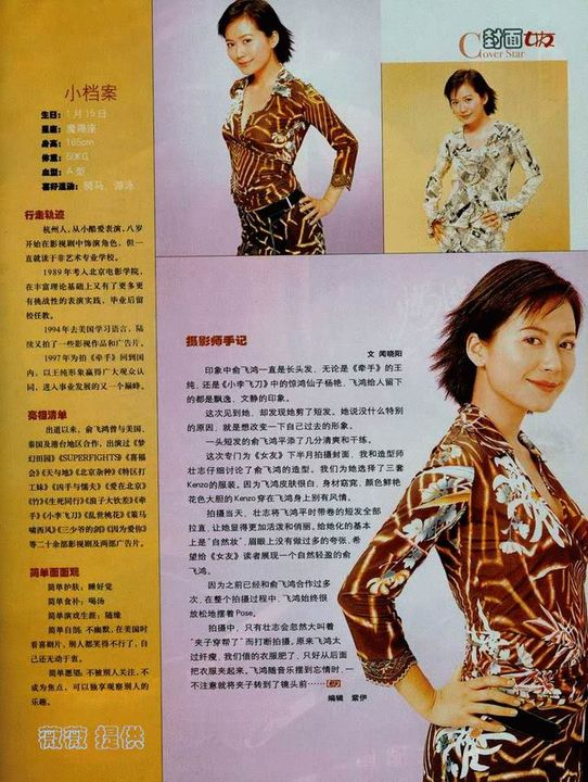 Ảnh Tạp Chí Về Faye Yu 5551353fb31286e254e7231f