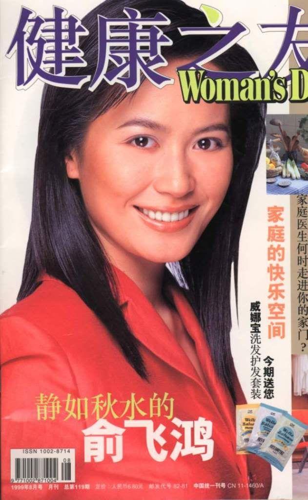 Ảnh Tạp Chí Về Faye Yu 58f84adfa6bb361d4954030d
