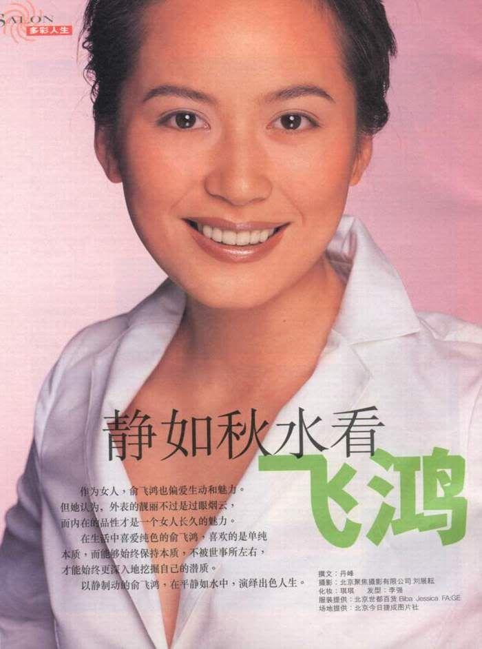 Ảnh Tạp Chí Về Faye Yu D542dcfc94d73ef3fc037f1c