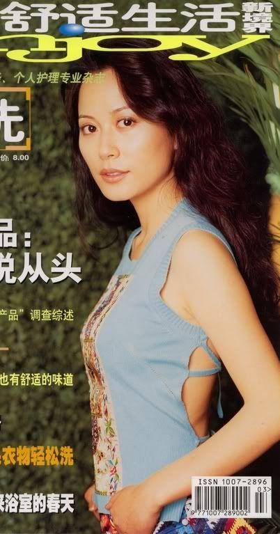 Ảnh Tạp Chí Về Faye Yu Db1557a90e1032f21e17a2f2