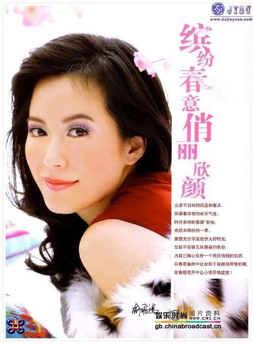 Ảnh Tạp Chí Về Faye Yu E14015e94e9dae31b80e2d9f