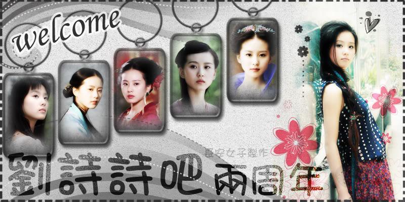 Cecilia Liu | Lưu Thi Thi | 刘诗诗 F9f9027bed5e2ae90ad18785