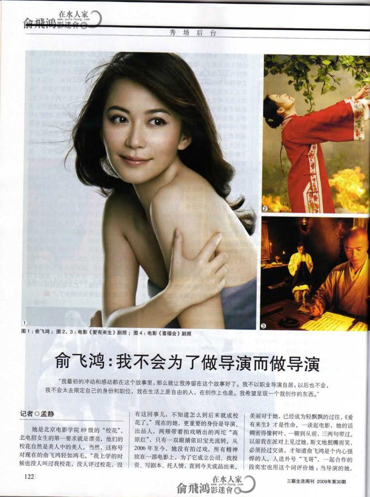 Ảnh Tạp Chí Về Faye Yu C908c1ce7326de2993457e9d