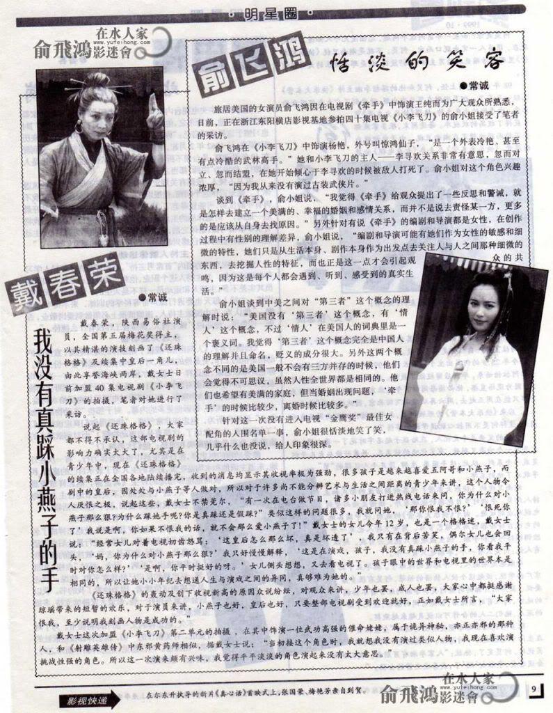 Ảnh Tạp Chí Về Faye Yu Cb7467382894dd0096ddd83e
