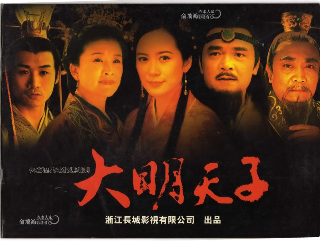 [2003] Đại Minh Thiên Tử | Du Phi Hồng , Thang Quân Nghị , Cao Hổ Fgrfh
