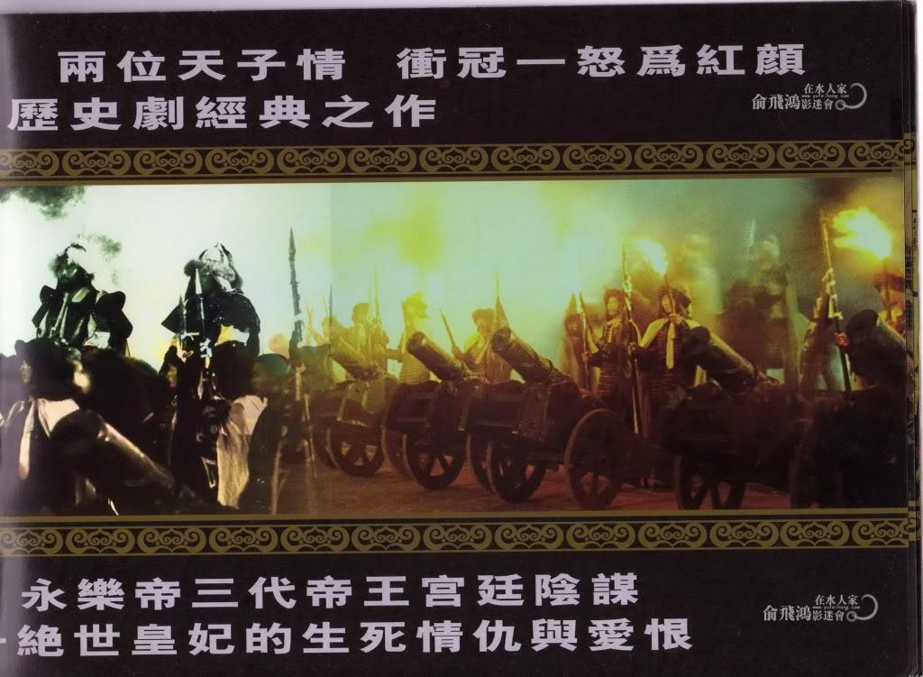 [2003] Đại Minh Thiên Tử | Du Phi Hồng , Thang Quân Nghị , Cao Hổ Ghjsrerdt