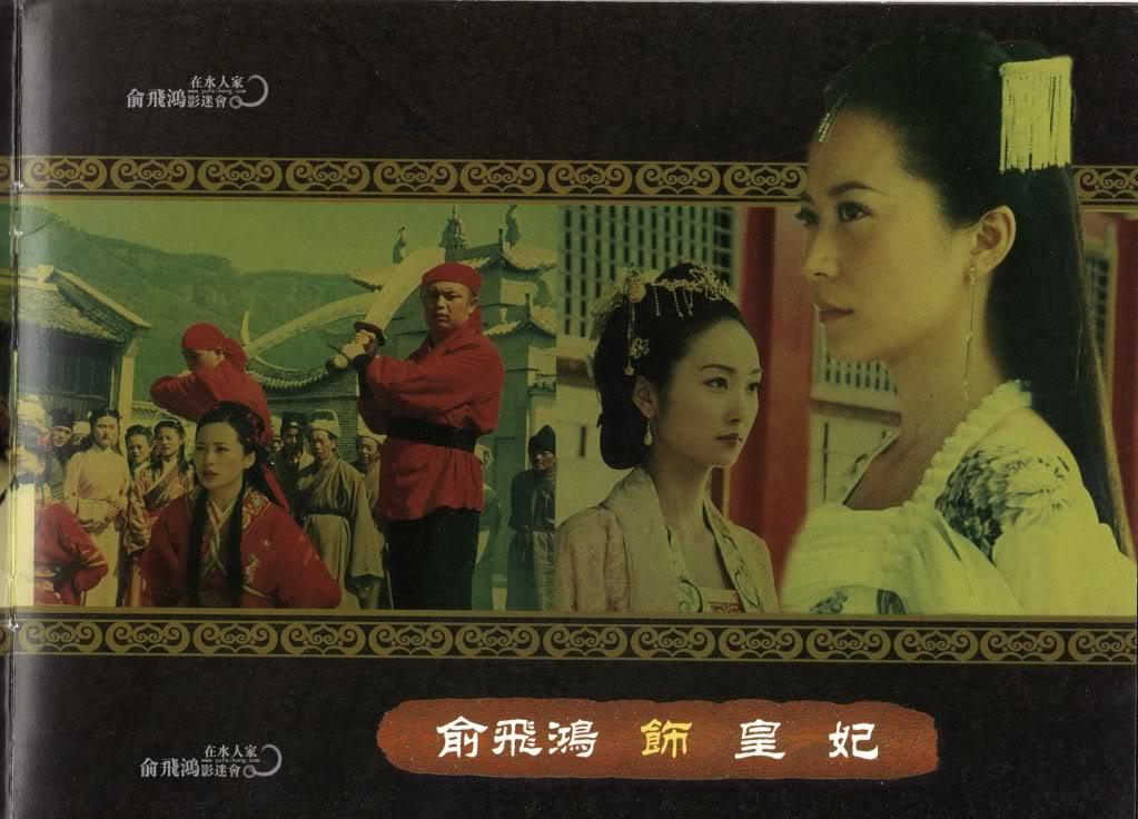 [2003] Đại Minh Thiên Tử | Du Phi Hồng , Thang Quân Nghị , Cao Hổ Hthty