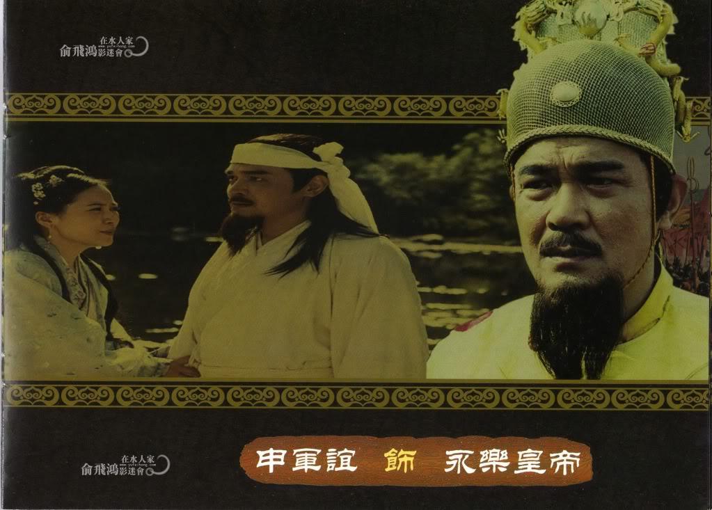 [2003] Đại Minh Thiên Tử | Du Phi Hồng , Thang Quân Nghị , Cao Hổ Mbnmg