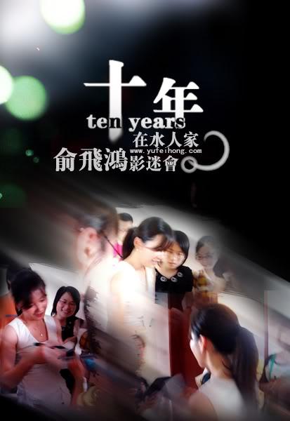 Album Ten years of Faye Yu 581a3f6dd95a02d2421694db