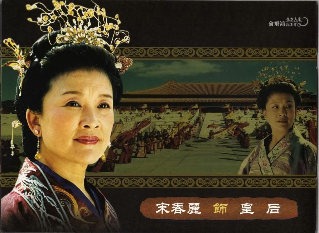 [2003] Đại Minh Thiên Tử | Du Phi Hồng , Thang Quân Nghị , Cao Hổ Rteytrujhryj