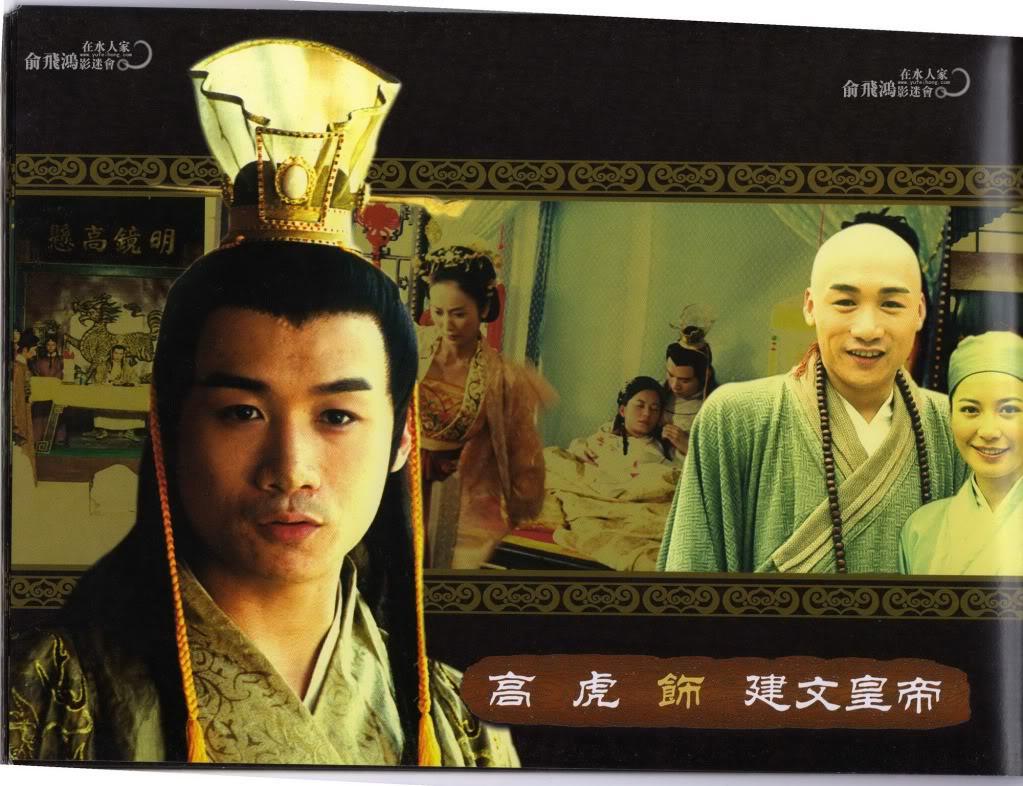 [2003] Đại Minh Thiên Tử | Du Phi Hồng , Thang Quân Nghị , Cao Hổ Rtrtytrs