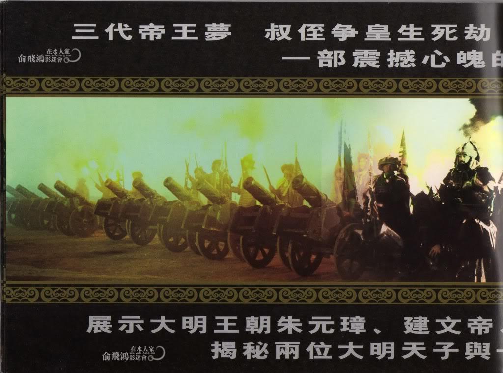 [2003] Đại Minh Thiên Tử | Du Phi Hồng , Thang Quân Nghị , Cao Hổ Trthrgyjh