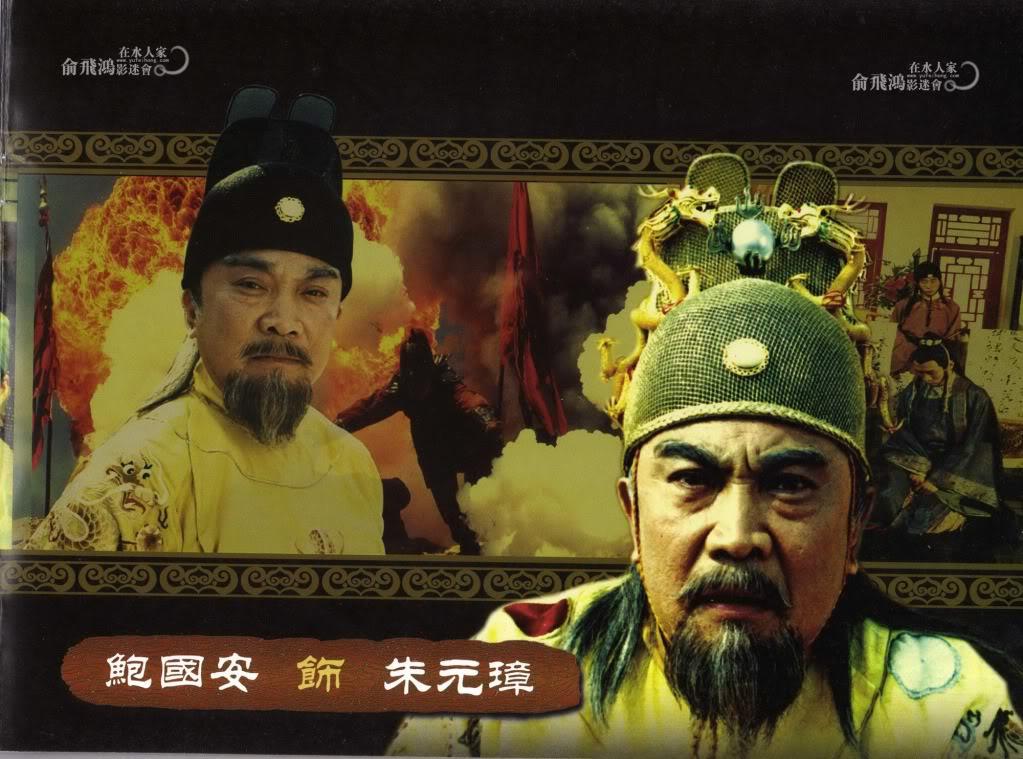 [2003] Đại Minh Thiên Tử | Du Phi Hồng , Thang Quân Nghị , Cao Hổ Uy75yiuylk