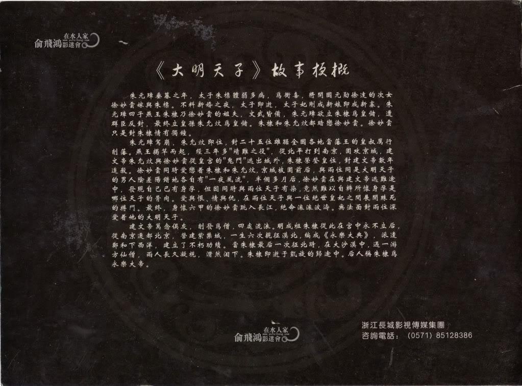 [2003] Đại Minh Thiên Tử | Du Phi Hồng , Thang Quân Nghị , Cao Hổ Wtreyt